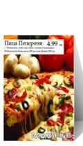 Настолна пирамидка за промо пица